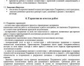 podryad-2